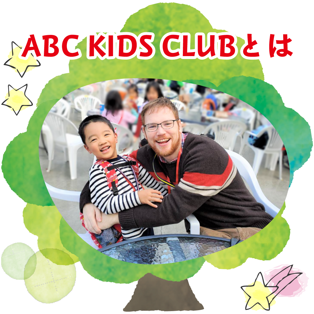 ABC KIDS CLUBとは
